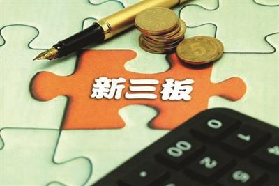 盈科资本:新三板分层机制最快本月推出