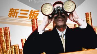 盈科资本:新三板市场分层方案有望近期公布!