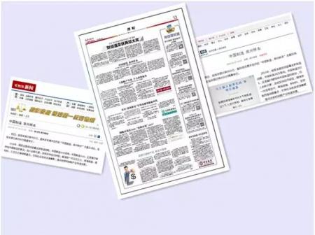 多家媒体关注盈科资本与恒丰银行泉州分行民企交流会