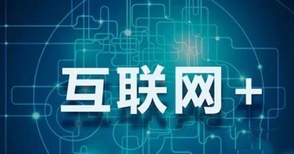 """""""互联网+""""背景下股权众筹即将迎来黄金时代"""
