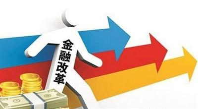 金融改革沿着市场化方向稳步推进