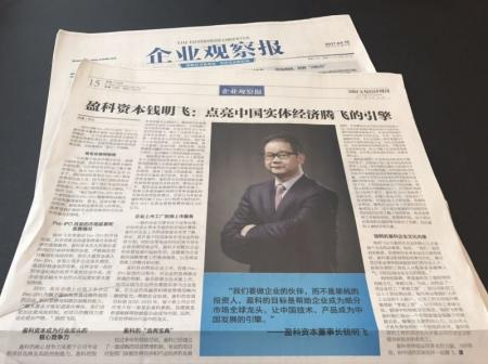 企业观察报专访:盈科要当点亮中国实体经济腾飞的引擎