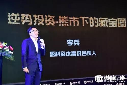 李兵:投融资中需要体现的三大责任