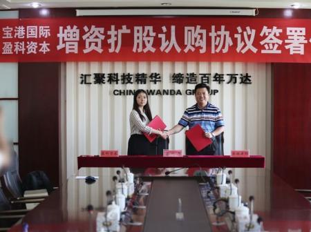 盈科喜讯:盈科资本投资宝港国际,打造沿海重要港区