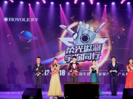 盈科资本E轮投资柔宇科技 出席柔宇六周年庆典