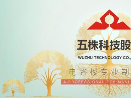 盈科资本投资印制电路板领先企业五株科技