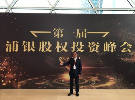 钱明飞董事长出席首届浦银股权投资峰会
