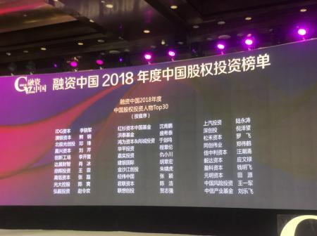 钱明飞荣登融资中国2018年度中国股权投资人物Top30