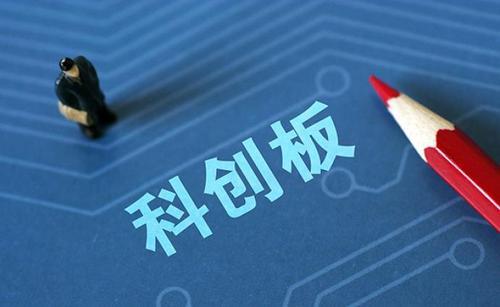 """盈科资本召开""""科创中国""""主题分享会,畅谈科创板背景下的机遇和挑战"""