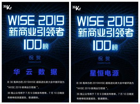 """盈科资本所投企业华云数据、星恒电源入围3""""WISE 2019新商业引领者100榜"""""""
