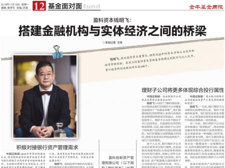 【中证报专访】盈科资本钱明飞:搭建金融机构与实体经济之间的桥梁