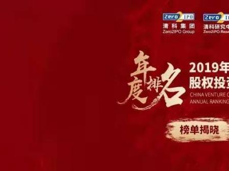 """盈科资本荣获""""2019年中国先进制造领域投资机构10强"""""""