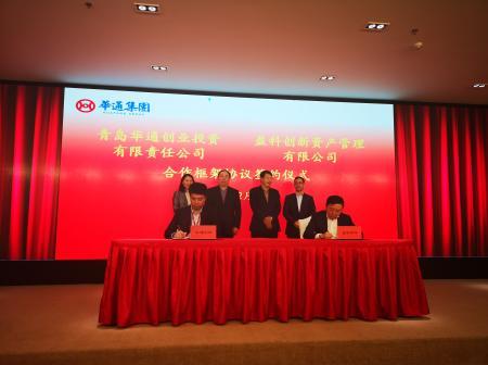 盈科资本与青岛华通集团发起设立十亿元股权投资基金 聚焦科创投资