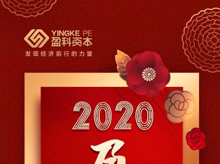 盈科资本2020新年致辞~~幸福满满,收获多多!