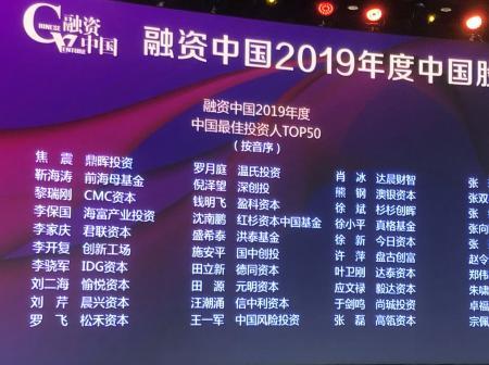 盈科资本董事长钱明飞再获年度中国最佳投资人殊荣