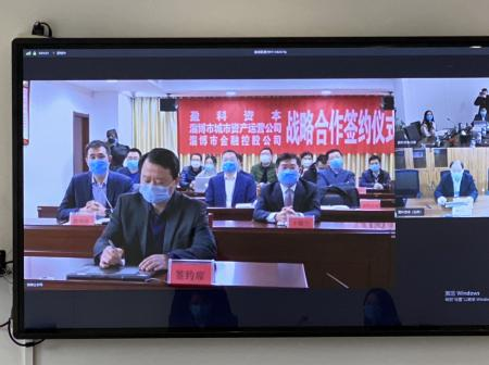 """盈科资本""""云签约""""服务淄博市高质量发展"""