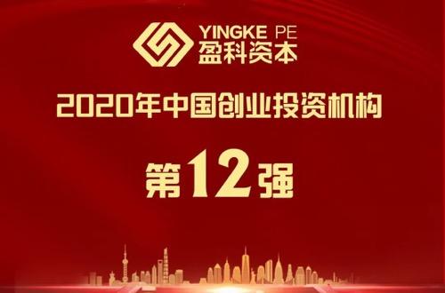 盈科资本荣膺2020年中国创投机构榜第12位,排名大幅提升10位