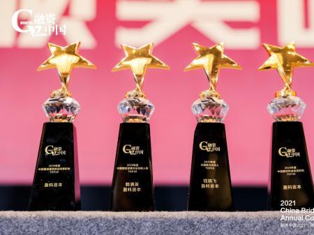 盈科资本荣登2020年度最佳创投机构榜TOP11,摘得融资中国4大奖项
